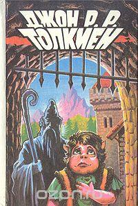 Джон Р.Р.Толкиен - Джон Р. Р. Толкиен. В трех томах. Том 3. Властелин колец. Летопись вторая и третья (сборник)