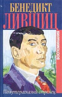 Бенедикт Лившиц - Полутораглазый стрелец (сборник)