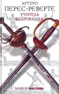 Артуро Перес-Реверте - Учитель фехтования