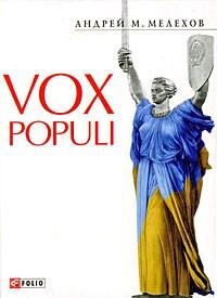 Андрей Мелехов - Vox Populi