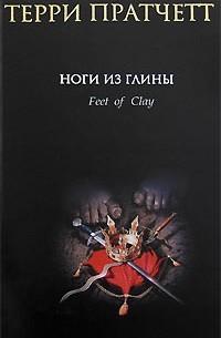 Обложка книги Ноги из глины