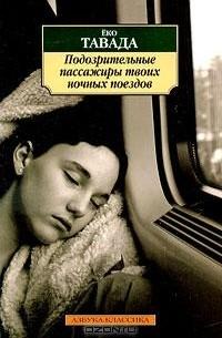 Рецензия на книгу «Подозрительные пассажиры твоих ночных поездов