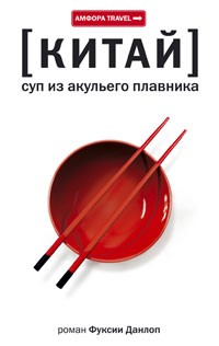 Фуксия Данлоп - Китай. Суп из акульего плавника
