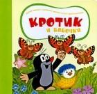 Зденек Милер, Катерина Милер, Гана Доскочилова - Кротик и бабочки