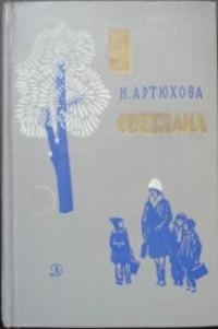 Нина Артюхова - Светлана