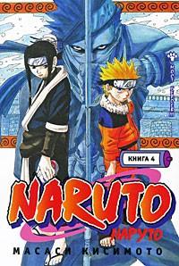 Масаси Кисимото - Naruto. Книга 4. Мост героев!!!