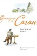 Франсуаза Саган - Любите ли вы Брамса? Волшебные облака