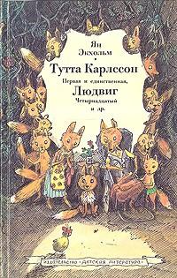 https://j.livelib.ru/boocover/1000321146/200/261f/Tutta_Karlsson_Pervaya_i_edinstvennaya_Lyudvig_Chetyrnadtsatyj_i_drugie.jpg