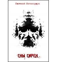 Евгений Ничипурук - Сны сирен
