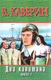 Вениамин Каверин - Два капитана. Книга 1