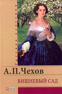Антон Чехов — Вишневый сад. Повести и рассказы