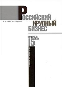 Я. Ш. Паппэ, Я. С. Галухина — Российский крупный бизнес. Первые 15 лет. Экономические хроники