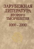 - Зарубежная литература второго тысячелетия. 1000-2000
