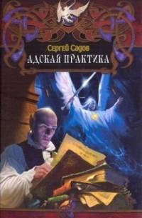 Книга «Адская практика»