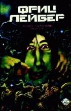 Фриц Лейбер - Зелёное тысячелетие