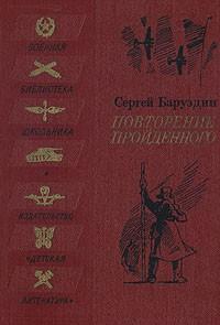 Сергей Баруздин - Повторение пройденного
