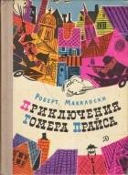 Роберт Макклоски - Приключения Гомера Прайса