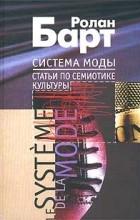 Ролан Барт - Система моды. Статьи по семиотике культуры (сборник)