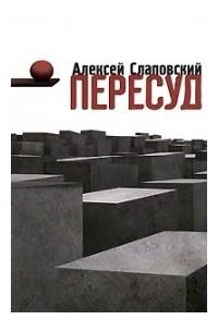 Алексей Слаповский - Пересуд