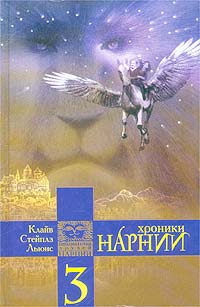 Клайв Стейплз Льюис — Хроники Нарнии (Книга 3)