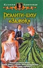 Ксения Баштовая - Реалити-шоу «Замок»