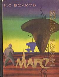 Константин Волков - Марс пробуждается