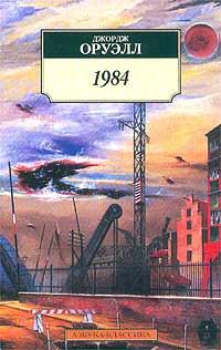 1984 книга скачать торрент - фото 4