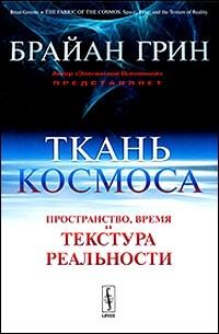 Брайан Грин - Ткань космоса. Пространство, время и текстура реальности