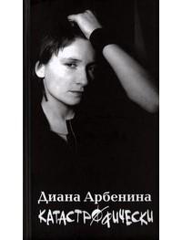 Диана Арбенина - Катастрофически: Стихи и песни