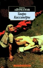 Чингиз Айтматов - Тавро Кассандры