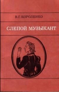 Владимир Короленко - Слепой музыкант. Без языка (сборник)