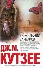 Дж. М. Кутзее - В ожидании варваров