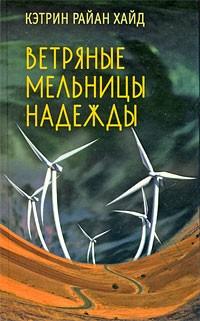 Кэтрин Райан Хайд - Ветряные мельницы надежды