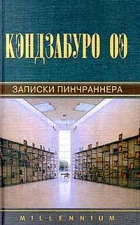 Кэндзабуро Оэ - Записки пинчраннера
