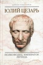 Адриан Голдсуорси - Юлий Цезарь