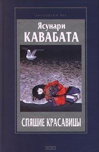 Ясунари Кавабата - Спящие красавицы. Повести. Новеллы (сборник)