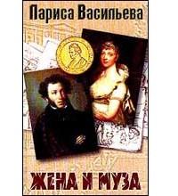 Васильева Лариса - Жена и муза