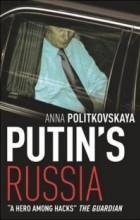 Анна Политковская - Путинская Россия
