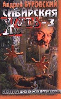 Андрей Буровский - Сибирская жуть-3 (сборник)