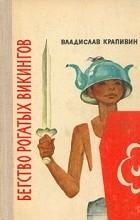 Владислав Крапивин - Бегство рогатых викингов (сборник)
