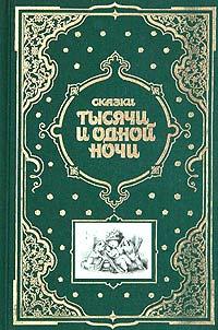 . - Сказки тысячи и одной ночи (сборник)