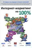- Интернет-маркетинг на 100%