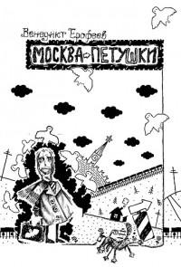 Москва петушки рецензия критика 1096