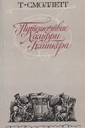 Тобайас Смоллетт - Путешествие Хамфри Клинкера