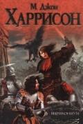 М. Джон Харрисон - Вирикониум (сборник)