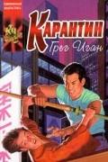 Грег Иган - Карантин. Рассказы (сборник)