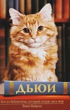 Вики Майрон - Дьюи. Кот из библиотеки, который потряс весь мир