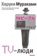 Харуки Мураками - TV-люди (сборник)