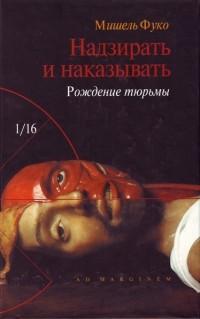 Мишель Фуко - Надзирать и наказывать. Рождение тюрьмы (сборник)