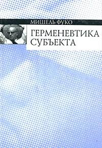 Мишель Фуко - Герменевтика субъекта